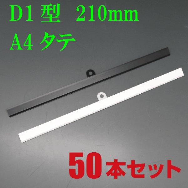画像1: [メール便不可] カレンダーハンガーD1型 210mm 吊具付き 50セット (1)